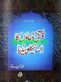 Qurani Duaoin Ka Incyclopedia