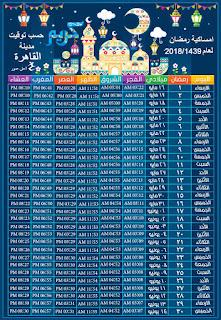 امساكية رمضان 2018 مصر