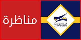 البريد التونسي ينتدب 296 عونا مستوى 3 ثانوي وباكالوريا.. وهذه الشروط و التفاصيل..