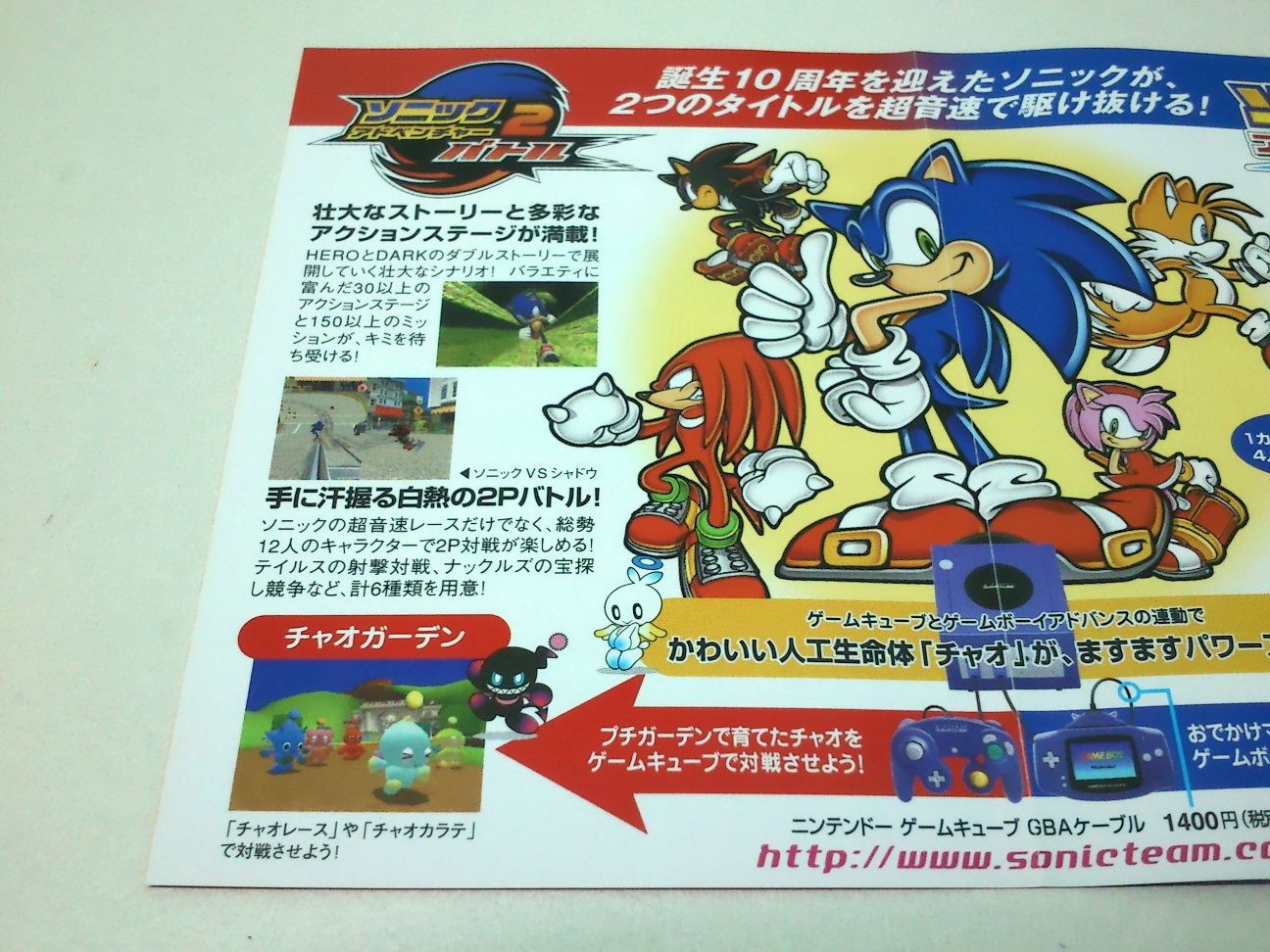 Sonic Adventure 2 Battle Japan Version - Collectibles -8703