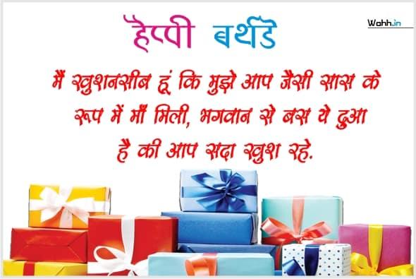 Birthday Status  For Sasu Maa In Hindi Images