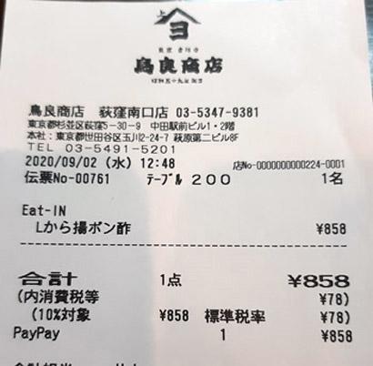 鳥良商店 荻窪南口店 2020/9/2 飲食のレシート