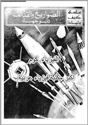 شرح مبسط عن الصواريخ والقذائف الموجهة pdf السفر الي الفضاء