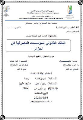 مذكرة ماستر: النظام القانوني للمؤسسات المصرفية في الجزائر PDF