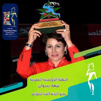 العد التنازلي لانطلاق المؤتمــر الــدولي لرياضة المرأة العربية