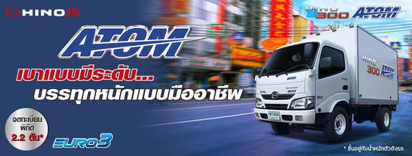 'Hino' ฟอร์มแรง เปิดตัวรถบรรทุก 4ล้อ วิ่งได้ 24ชั่วโมง!!