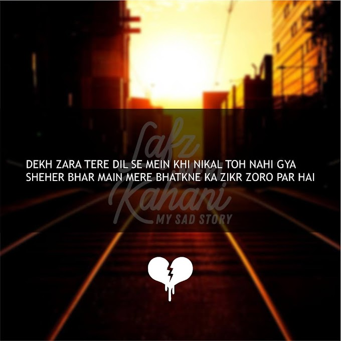 shayari in love | beautiful shayari in love images by Lafz meri kahani