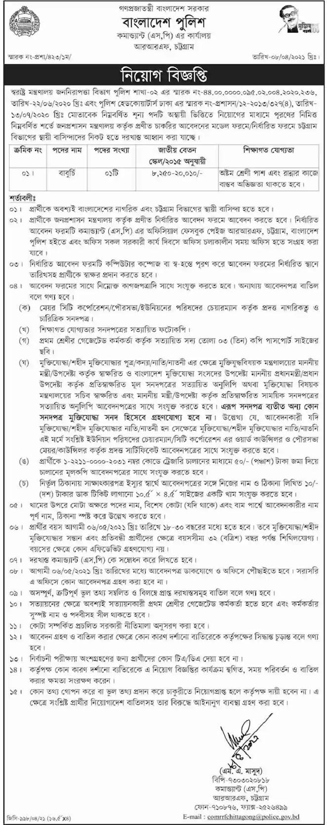 বাংলাদেশ পুলিশ চাকরির পরিপত্র 2021