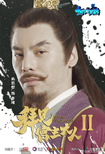 Your Highness 2 cdrama