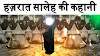 Story of Prophet SALEH | Hazrat SALEH Ki Kahani in Hindi
