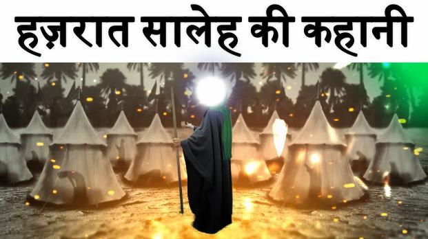 Story of Prophet SALEH | Hazrat SALEH Ki Kahani in Hindi