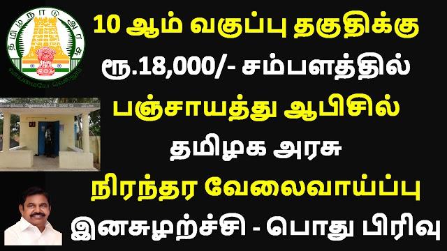 தமிழக அரசு பஞ்சாயத்து ஆபிசில் கிளார்க் வேலைவாய்ப்பு   10th Pass Govt Jobs in Tamilnadu