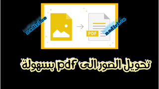 تحويل الصور الى pdf  للاندرويد بطريقة سهلة و سريعة