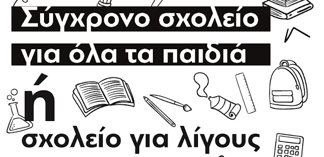 Το ΚΚΕ διοργανώνει ομιλία στο Ναύπλιο για το νομοσχέδιο της Παιδείας