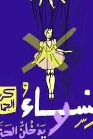 تحميل و قراءه رواية نساء لا يدخلن الجنة pdf برابط مباشر
