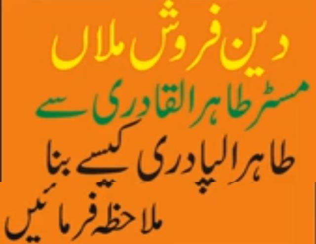 1 Admi 2 baten By Dr Tahir Minhaji