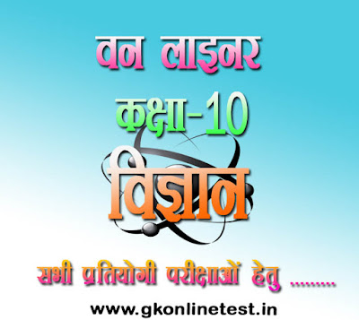 क्लास 10 विज्ञान नोट्स One Liner notes ncert science class 10 pdf in hindi