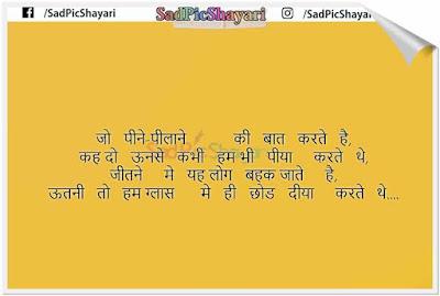 sharabi quotes hindi