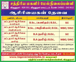ksathriya-girls-hr-sec-school-virudhunagar-bt-assistant-teachers-recruitment-www-tngovernmentjobs-in