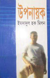 Uponayok by Imdaul Hoque Milon