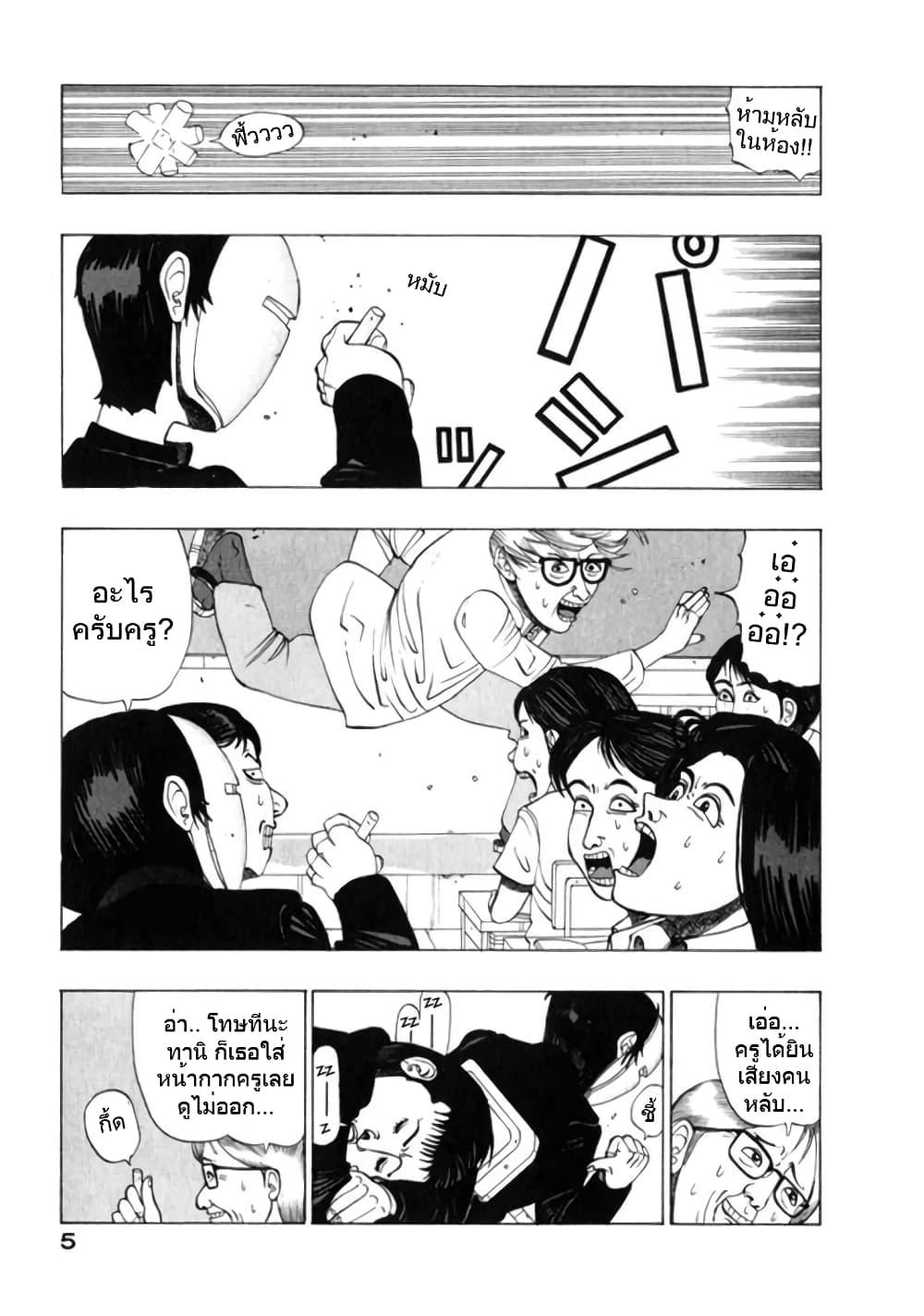 อ่านการ์ตูน Tanikamen ตอนที่ 0 หน้าที่ 6