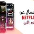 افضل تطبيق لمشاهدة المسلسلات و الافلام بجودة عالية على الاندرويد و ios لسنة 2021