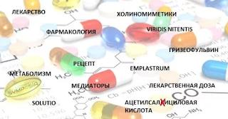 Deutsch-russische pharmazeutische Übersetzung