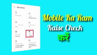 Mobile Ka Ram Kaise Check Kare