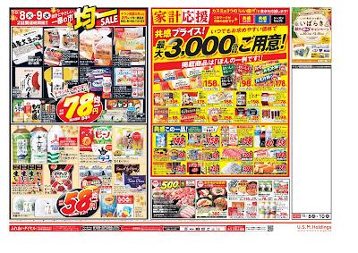 【PR】フードスクエア/越谷ツインシティ店のチラシ10月8日号