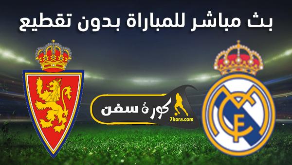 موعد مباراة ريال مدريد وريال سرقسطة بث مباشر بتاريخ 29-01-2020 كأس ملك إسبانيا