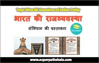 संविधान की प्रस्तावना GK Questions SET 2
