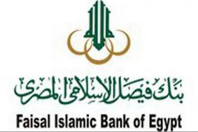 وظائف بنك فيصل الإسلامي المصري | وظيفة مهندسين حاسبات / إتصالات