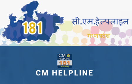 mp-govt-cm-helpline-number