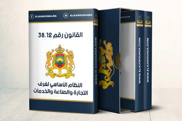 ظهير شريف رقم 1.13.09 صادر في 10 ربيع الآخر 1434 (21 فبراير 2013) بتنفيذ القانون رقم 38.12 المتعلق بالنظام الأساسي لغرف التجارة والصناعة والخدمات وفق آخر التعيلات PDF