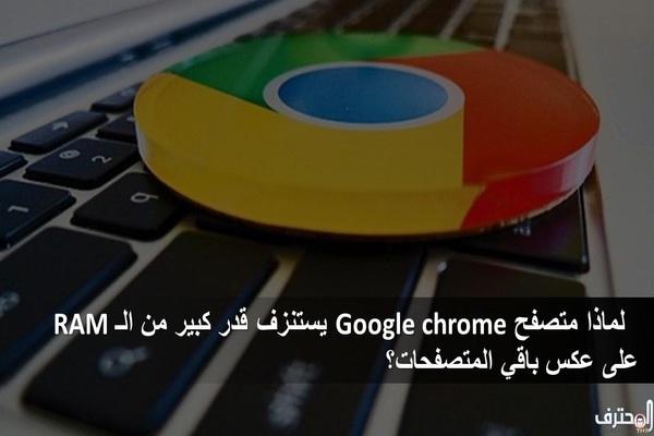 لماذا متصفح Google chrome يستنزف قدر كبير من الـ RAM على عكس باقي المتصفحات؟
