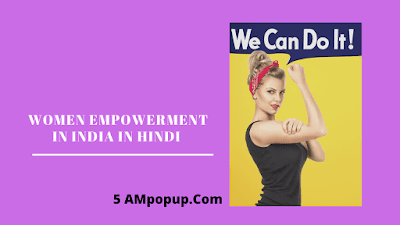 Women Empowerment In India In Hindi | सिर्फ एक नारी नही, शक्ति का रूप है ये