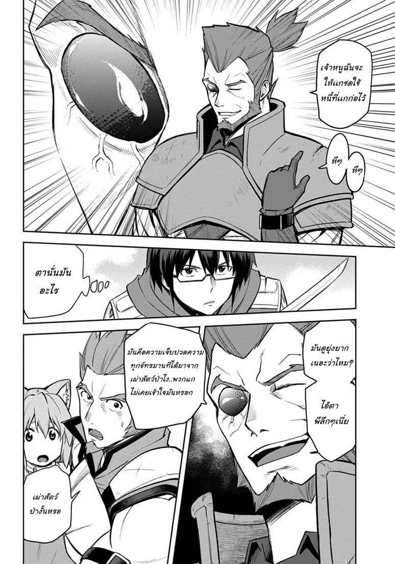 อ่านการ์ตูน Konjiki no Word Master 9 ภาพที่ 13