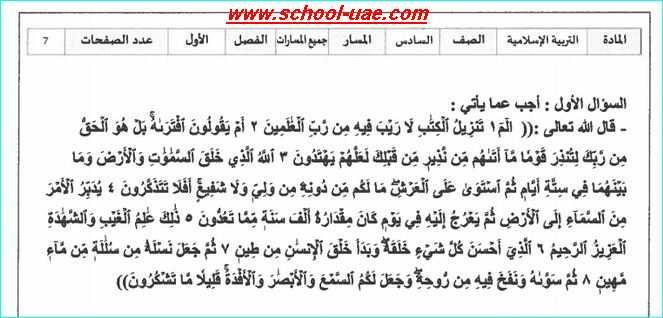 الامتحان الوزارى  تربية اسلامية للصف السادس فصل اول 2020- مدرسة الامارات