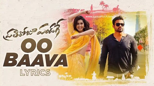 Oo Baava Song Lyrics - PRATHI ROJU PANDAGE Telugu Movie Songs
