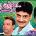 Mane Koi Roko Maa - Superhit Family Gujarati Natak