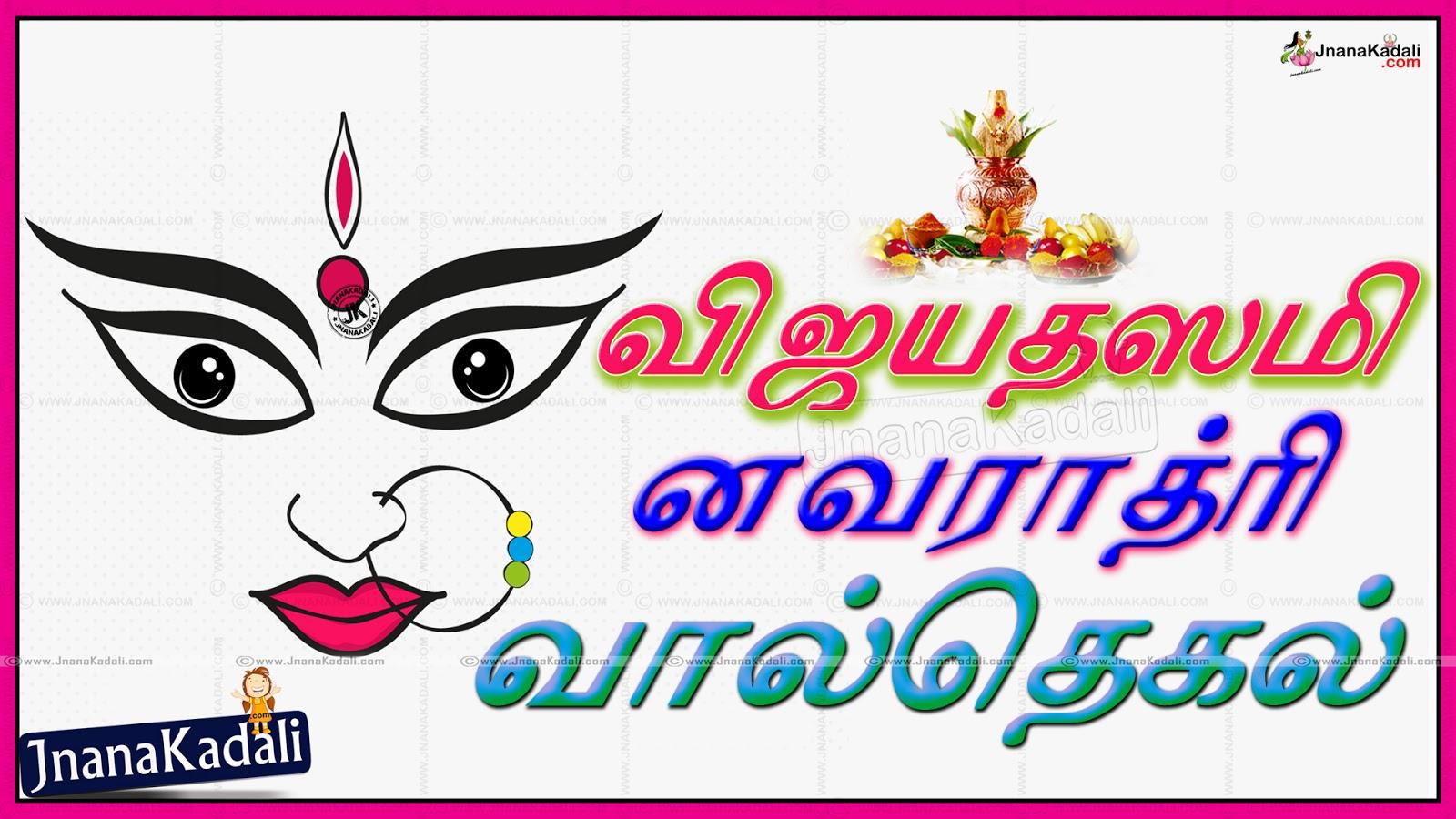 Best Vijayadashami Greetings Wallpapers Quotes In Tamil Jnana