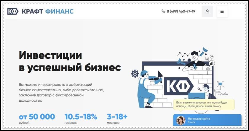 Мошеннический сайт pkkf.ru – Отзывы, развод, платит или лохотрон? Мошенники Крафт Финанс