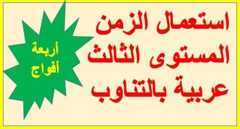 استعمال الزمن المستوى الثالث عربية بالتناوب