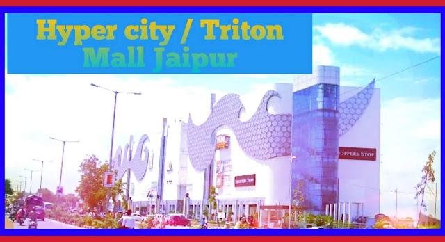 Hyper city Jaipur / Triton mall, fun cinema, Shopping