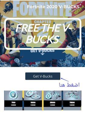موقع يعطيك V-Bucks مجانا