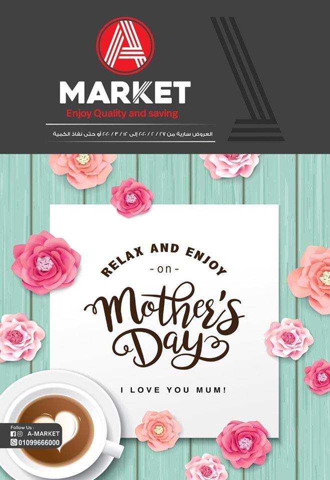عروض اى ماركت A Market عبد المقصود ماركت من 27 فبراير حتى 12 مارس 2020 عروض عيد الام