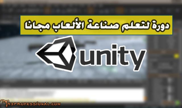 دورة عربية مجانية متكاملة لتعلم تطوير و برمجة ألعاب ببرنامج Unity مقدمة من موقع رواق !