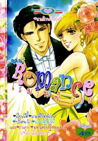 การ์ตูน Romance เล่ม 169