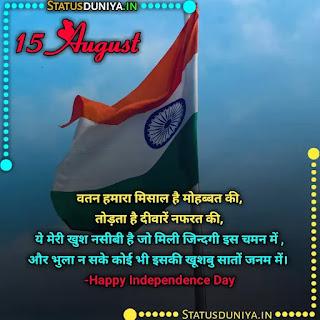 Independence Day Shayari In Hindi 2021 Image, वतन हमारा मिसाल है मोहब्बत की, तोड़ता है दीवारें नफरत की, ये मेरी खुश नसीबी है जो मिली जिन्दगी इस चमन में , और भुला न सके कोई भी इसकी खूशबु सातों जनम में।