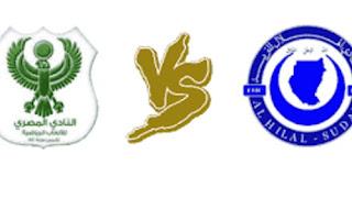 مباراة المصرى والهلال السودانى بث مباشر Al Masry vs Al Hilal Al Sudani Live الأربعاء 29/8/2018